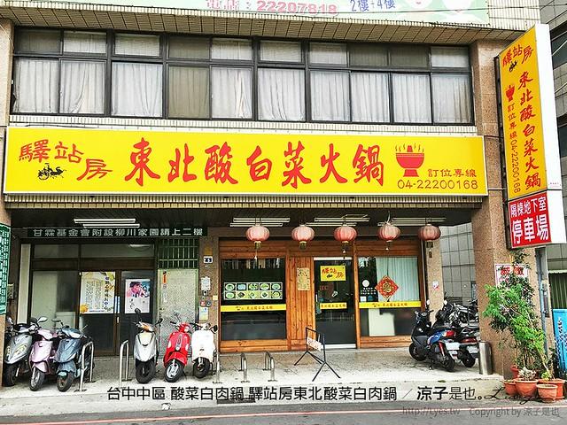 台中中區 酸菜白肉鍋 驛站房東北酸菜白肉鍋 21
