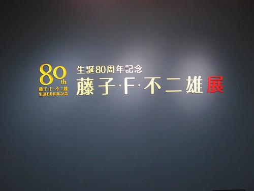 Exhibition of Fujiko F. Fujio 80th anniversary