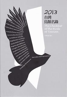 鳥類 小笠原