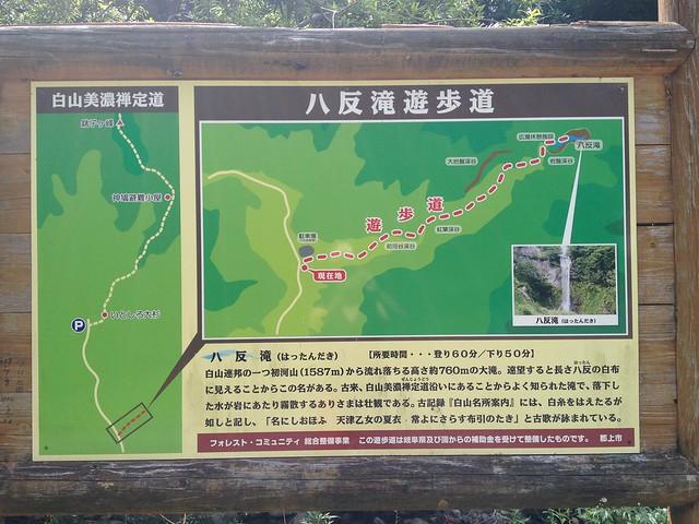 八反滝遊歩道マップ