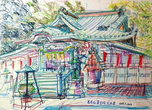 薬王院 ( Yakuo-in main hall)
