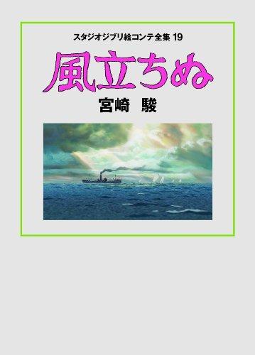 131014(2) -【朝日新聞】小原篤的御宅筆記:從宮崎駿的長篇動畫引退作《風起》一窺「吉卜力」CG特效內幕! 1