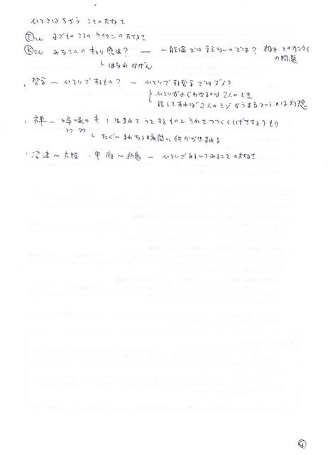 釜芸哲学第2回No420131019