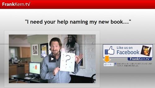 Frank Kern(フランク・カーン)の無料の本のキャンペーンの告知ビデオ