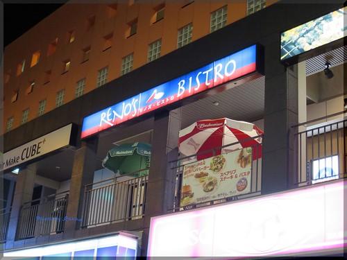 Photo:2013-11-28_ハンバーガーログブック_【東久留米】RENO'S BISTRO TOKYO クラフトビールとアメリカンなハンバーガーの楽しめる店-01 By:logtaka