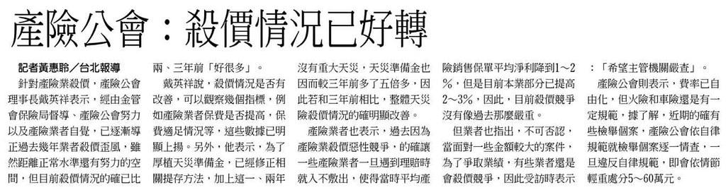 20131203[工商時報]產險公會:殺價情況已好轉