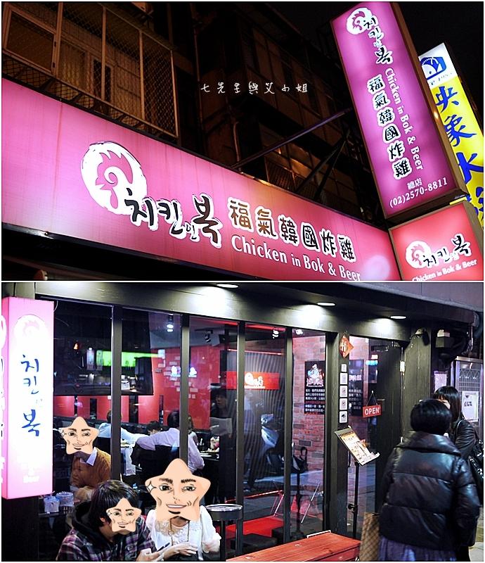 1 福氣韓國炸雞