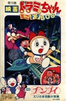 Dorami-chan: Mini-Dora SOS - Dorami-chan: Mini-Dora SOS
