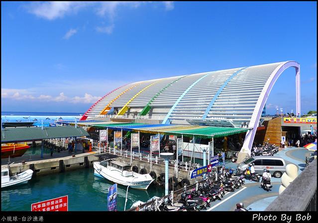 小琉球-白沙漁港02