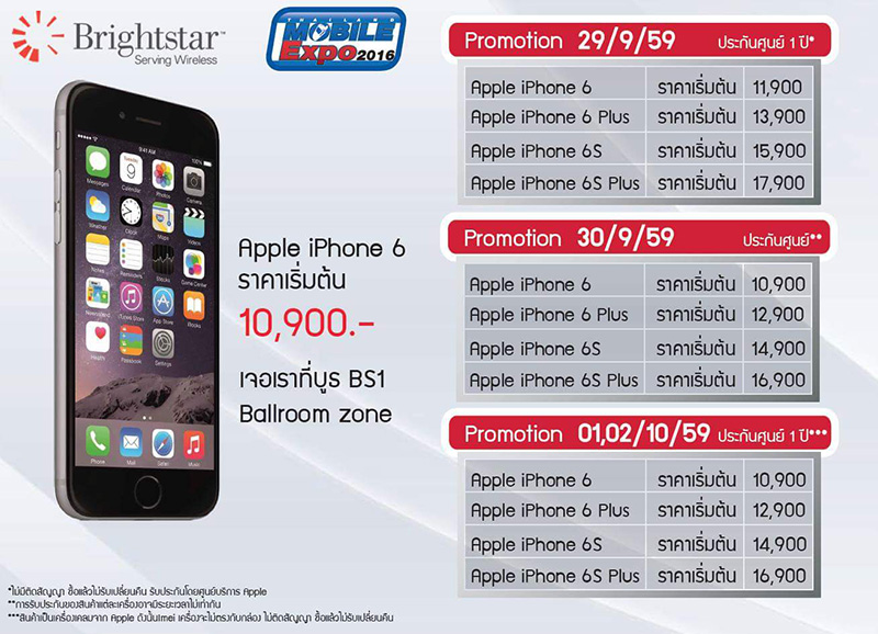 iPhone-promotion-mobile-expro