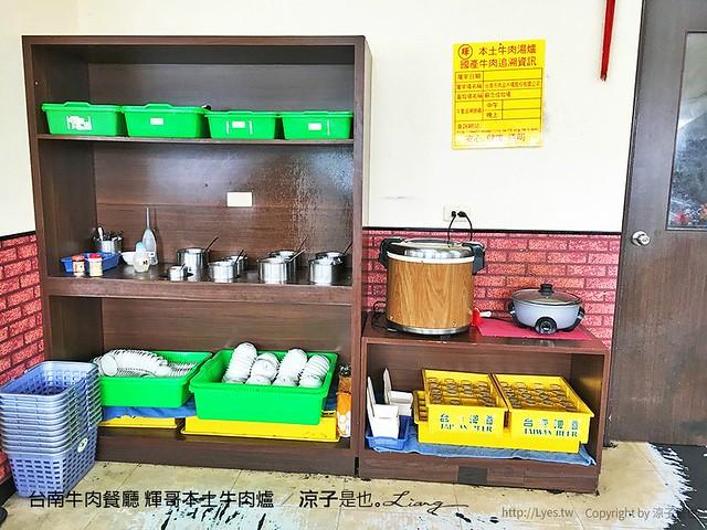 台南牛肉餐廳 輝哥本土牛肉爐 2