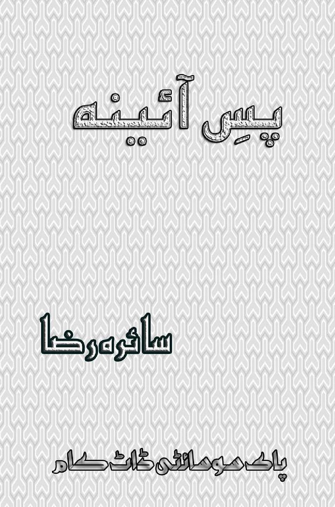 Pas-E-Aaina is a very well written complex script novel by Saira Raza which depicts normal emotions and behaviour of human like love hate greed power and fear , Saira Raza is a very famous and popular specialy among female readers