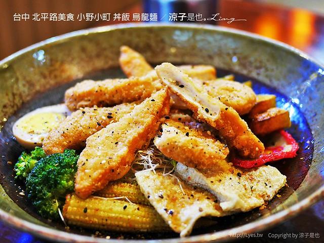 台中 北平路美食 小野小町 丼飯 烏龍麵 12