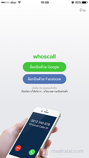 Whoscall iphone