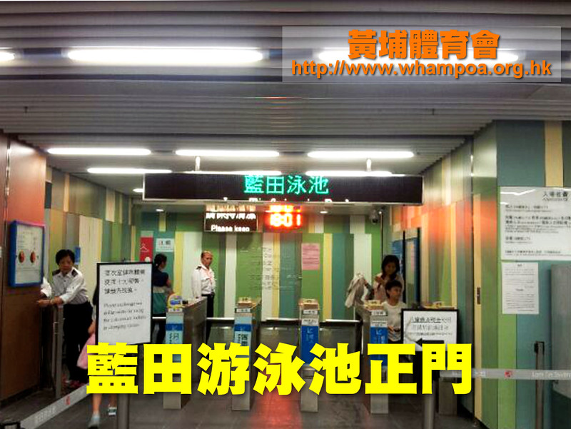 lam tin pool entrance 藍田游泳池正門