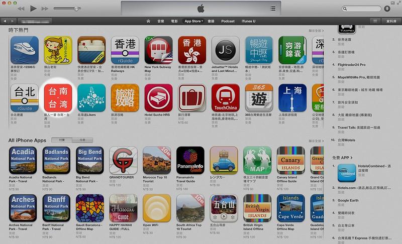 AppStore-旅遊-時下熱門