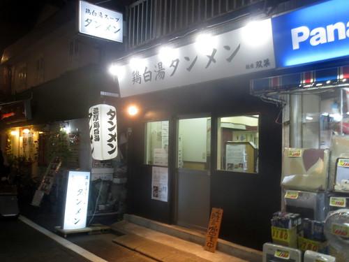双葉(東長崎)