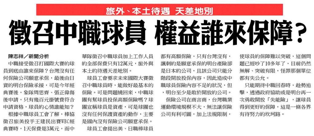 20131210[中國時報]徵召中職球員 權益誰來保障?--旅外、本土待遇 天差地別