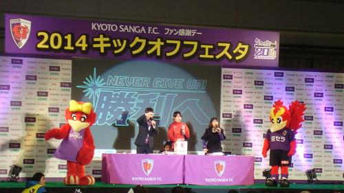 2014/01 京都サンガF.C. ファン感謝デー 2014 キックオフフェスタ #07