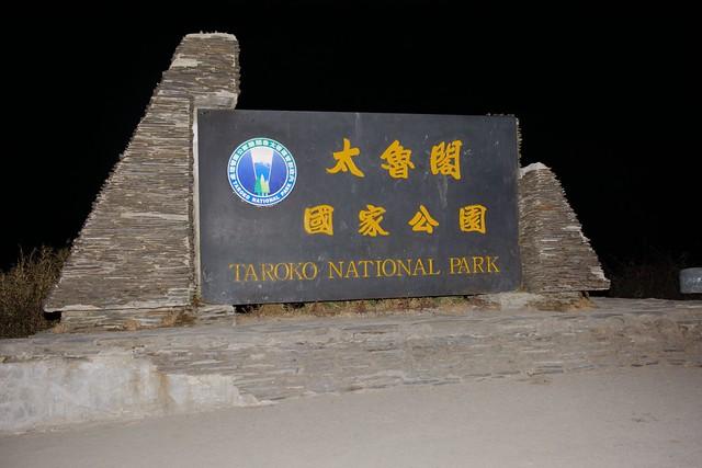 太魯閣國家公園的昆陽界碑