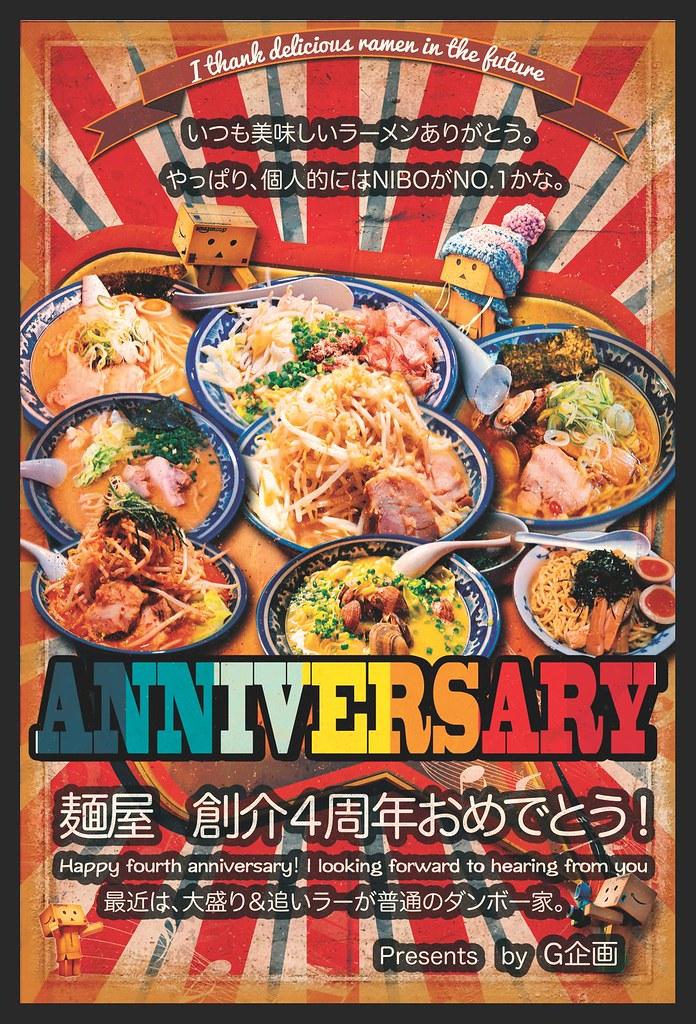 レトロフライヤー麺_ダンボー編_01