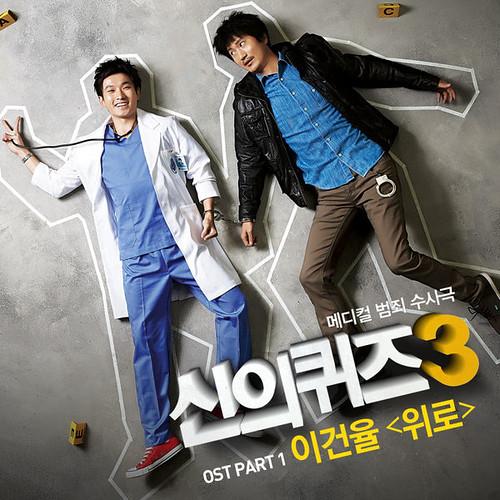 《神的測驗3》OST