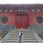 Small Canon Fist Demonstartion Shaolin Kung Fu India