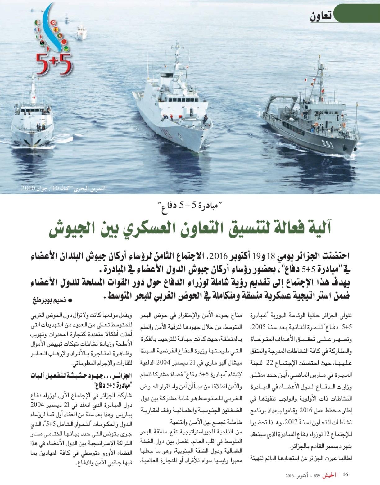 الجزائر : صلاحيات نائب وزير الدفاع الوطني - صفحة 5 30156168233_eb4d650eca_o