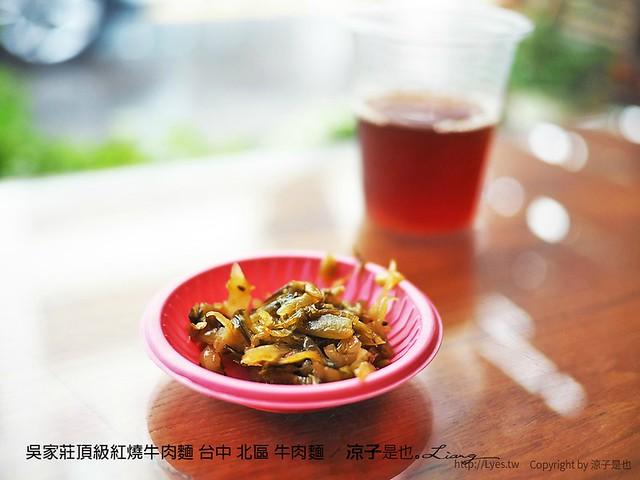 吳家莊頂級紅燒牛肉麵 台中 北區 牛肉麵 6