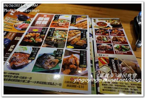 嘉義市_漁民食堂20130616_DSC04298