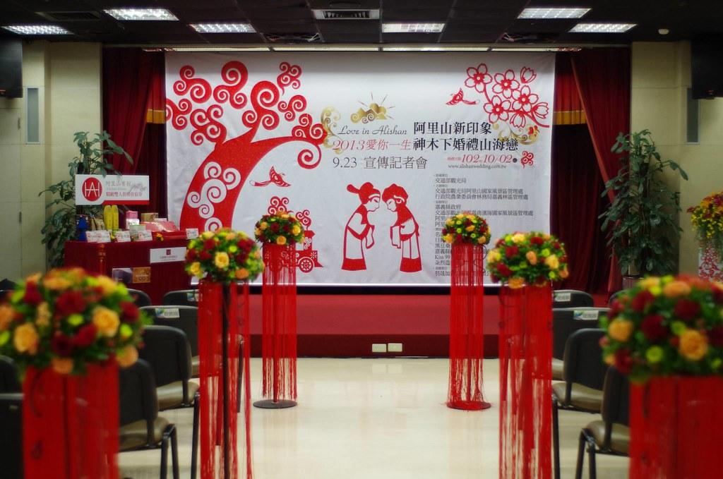 2013阿里山婚禮記者會舞台背景
