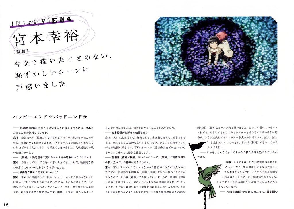 Madoka Movie Booklet
