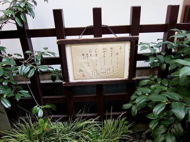 otyanomizu-2013119_ 7