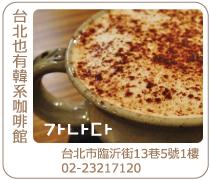台北卡那達咖啡