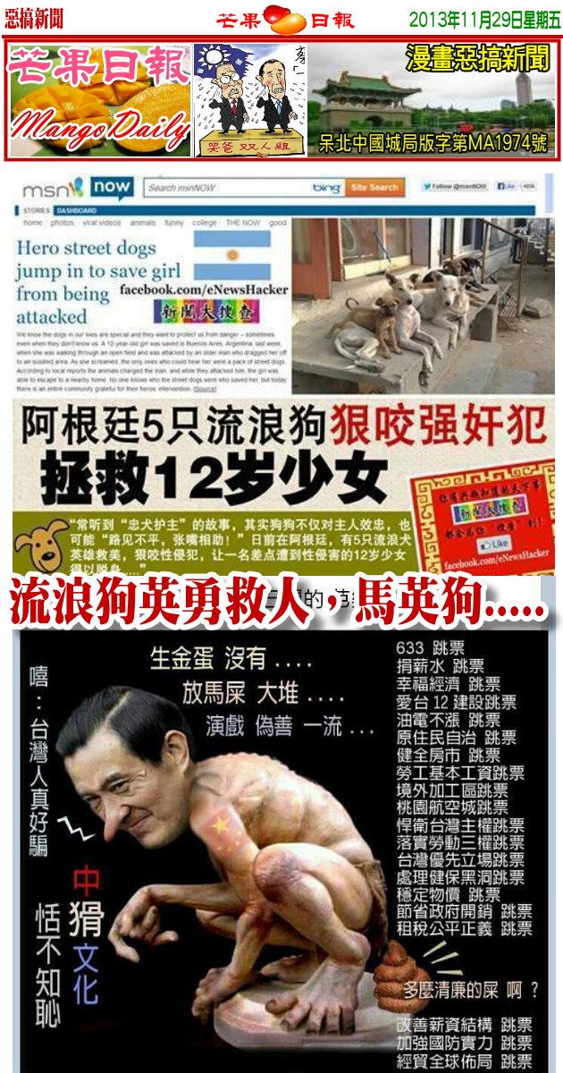 131129芒果日報--漫畫新聞--流浪狗英勇救人,馬英狗荼毒眾生