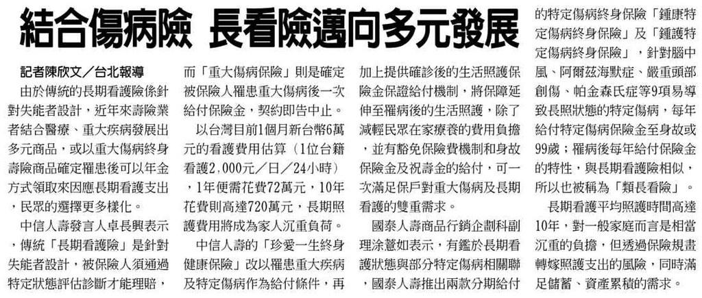 20131208[工商時報]結合傷病險 長看險邁向多元發展