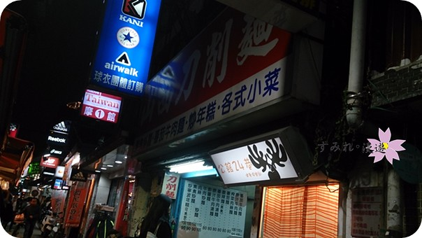 民以食為天-TOMATO山西刀削麵20131211-2