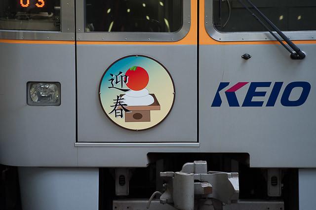 京王電鉄井の頭線 1000系 2014年迎春HM