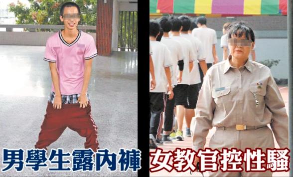 彰化高中性平會月初決議女教官投訴學生之性騷擾案件成立。(圖片來源:蘋果動新聞)