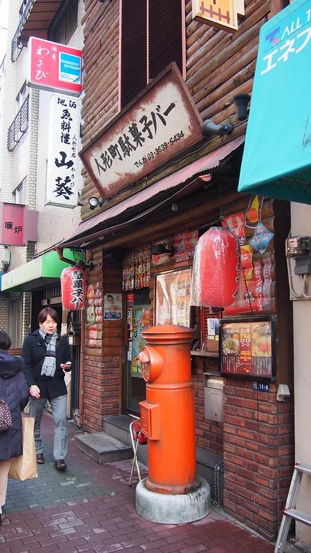 Tokyo Honeymoon 2013_day11_049