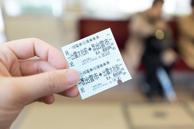 一畑電車 切符