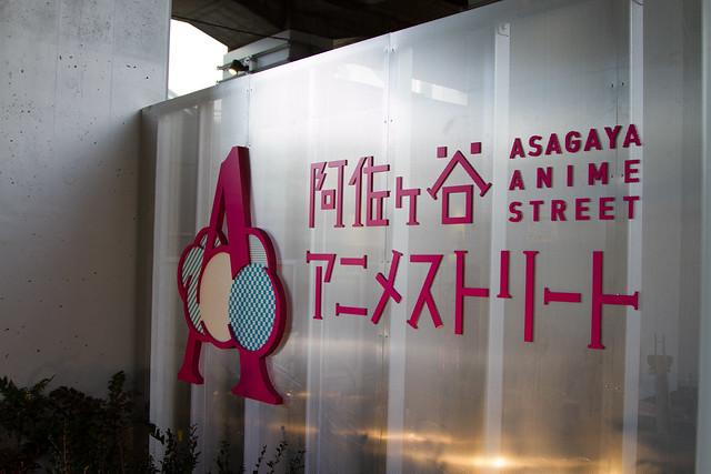Asagaya Anime Street