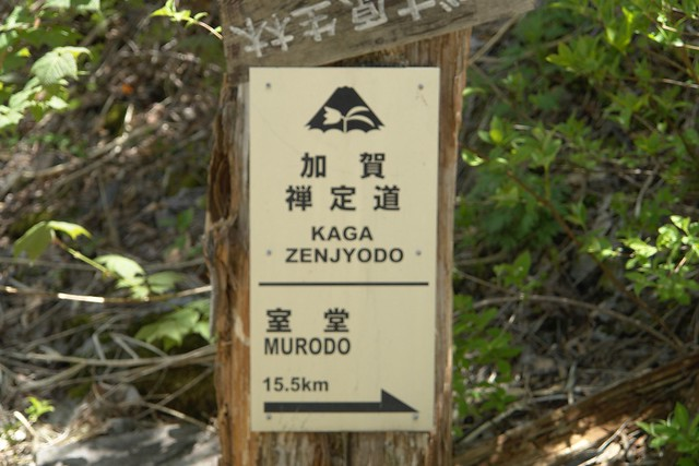 白山撮影スポットを訪ねて 加賀禅定道