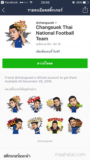 LINE thai sticker