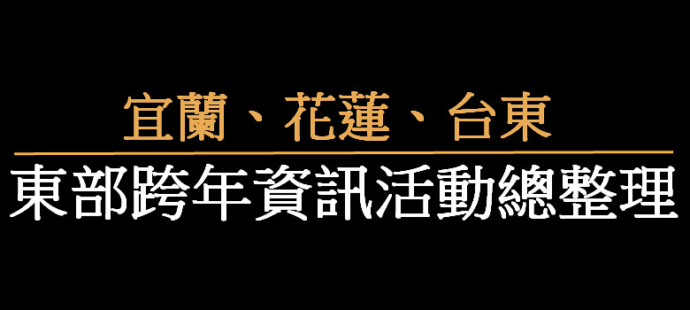 宜蘭花蓮台東跨年活動資訊