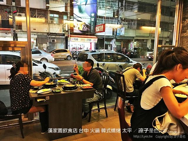 漢家園飲食店 台中 火鍋 韓式燒烤 太平 2