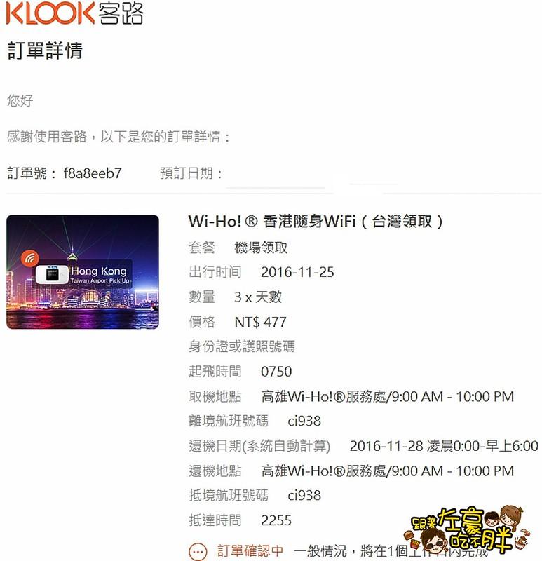 20161130-客路-WIFI-E-MAIL-1