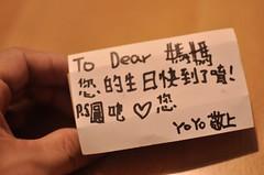 20130808-yoyo禮物3-1