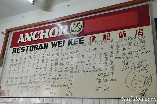wei kei (3)