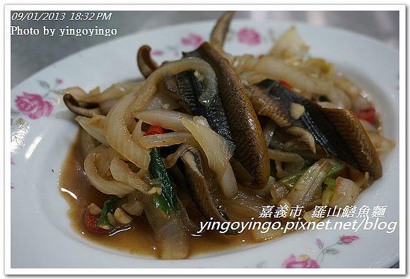 嘉義市_羅山鱔魚麵20130901_DSC06065